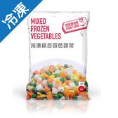 最划算冷凍綜合四色蔬菜900G【愛買冷凍】