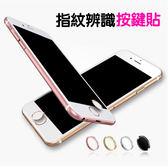 [24hr-現貨快出] iPhone7 iPhone 7/8/8plus iphone 6s plus iphone6s i6s i5 5S ipad air2 指紋識別 按鍵貼