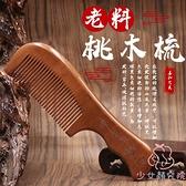 桃木梳子檀香木梳家用木頭防靜電脫發按摩長發【少女顏究院】