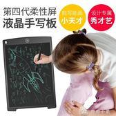 液晶手繪板兒童繪畫涂鴉電子黑板光能寫字板畫畫板留言練字寫字板 全網最低價