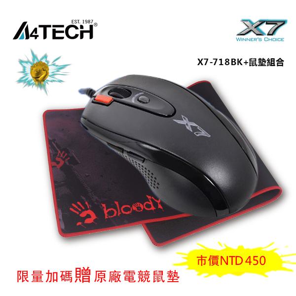 贈原廠電競鼠墊 【A4 雙飛燕】 X-718BK 火力王 X7 奧斯卡全速遊戲滑鼠-贈價值NTD450鼠墊