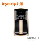 【天天限時】JOYOUNG 九陽 破壁免濾豆漿機 DJ13M-P10 原廠公司貨
