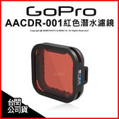 GoPro 原廠配件 AACDR-001 紅色潛水濾鏡 Hero 5 主機適用 10米深 潛水 浮潛5★刷卡★薪創