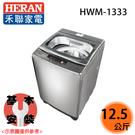 【HERAN禾聯】12.5KG定頻全自動洗衣機 HWM-1333 送基本安裝 免運費