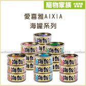 寵物家族-AIXIA愛喜雅 海罐系列 六種口味 70g*24入