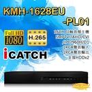 高雄/台南/屏東監視器 KMH-1628EU-PL01 16路同軸音頻主機 5MP TVI/AHD/CVI/IPC