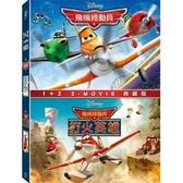 【迪士尼/皮克斯動畫】飛機總動員 1+2 套裝-DVD 普通版