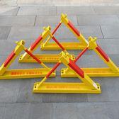 全館83折固質撞壞壓壞包換槽鋼加厚車位鎖地鎖三角形停車位地鎖占位鎖防撞