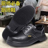 廚師鞋廚師鞋男防滑耐磨防水防油工作鞋男女鋼包頭防砸防穿刺牛皮勞保鞋