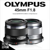 Olympus M.ZUIKO DIGITAL 45mm F1.8(銀色) 元佑公司貨 大光圈標準定焦鏡 人像鏡★24期0利率免運★薪創數位