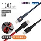 ZMI紫米 Lightning 磁吸編織數據線-100cm (AL803)IPHONE12