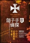 (二手書)劊子手偵探(2):黑暗僧侶之謎