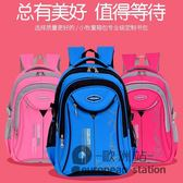 兒童書包/後背包小學生1-3-6年級超輕減負男小學生女童防水背包「歐洲站」