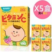 孕哺兒 小兒維他命C + 乳鐵蛋白 嚼錠 150粒 買4送1共5盒 ◤限時59折◢