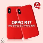 贈貼 液態殼 OPPO R17 *6.4吋 硅膠 手機殼 矽膠 保護套 防摔軟殼 手機套 保護殼 霧面抗變形