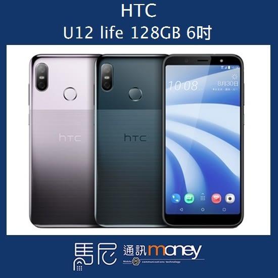 (+贈玻璃貼+卡通氣囊支架)宏達電 HTC U12 life 128GB/6吋螢幕/指紋辨識/後置雙鏡頭【馬尼通訊】