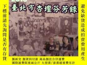 二手書博民逛書店罕見2010臺北市杏壇芬芳錄Y188953 臺北市教師研習中心