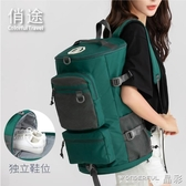 登山包大容量休閒旅行背包女輕便多功能男士後背旅游登山包防水行李包 免運
