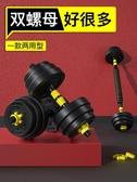 啞鈴男士健身家用一對錬臂肌 20/30KG可拆卸調節重量亞鈴杠鈴套裝 NMS台北日光