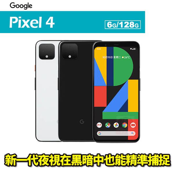 Google Pixel 4 6G/128G 5.7吋 智慧型手機 24期0利率 免運費