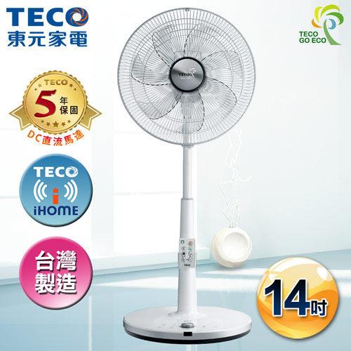 [快速]TECO東元 iFans 14吋DC直流微電腦智慧溫控立扇電扇 XA1469BRH DC扇 節能 電風扇