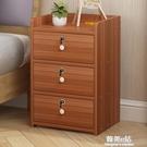 床頭櫃簡約現代收納小櫃子儲物櫃置物架帶鎖臥室小型床邊櫃經濟型ATF 韓美e站