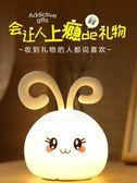 小夜燈充電臥室床頭萌兔子嬰兒喂奶可愛拍拍硅膠插電創意夢幻台燈 生活主義