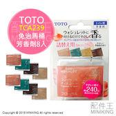 日本代購 TOTO TCA239 芳香劑 8入 馬桶 廁所 TCF712 TCF722 TCF732 TCF825