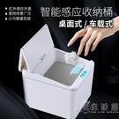 智慧垃圾桶全自動感應式家用客廳衛生間廁所廢紙桶桌面垃圾收納筒 小時光生活館