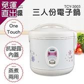 大家源 三人份精巧電子鍋 TCY-3003【免運直出】
