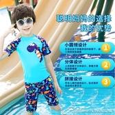 佑游兒童泳衣男童泳褲套裝男孩分體小中大童小恐龍游泳衣寶寶送帽 阿卡娜