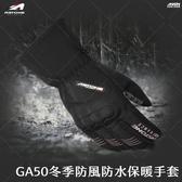 [中壢安信]法國 ASTONE GA50 黑銀 冬季 防風防水 保暖手套 可觸控 隱藏式護具 防摔手套