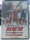 挖寶二手片-B07-002-正版DVD*動畫【超人力霸王系列電影版-梅比斯 超人兄弟世紀之戰】-國/日語發音-