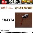 【聖佳】Cam-In CAM3014 真皮手腕帶系列 牛皮 手腕繩 手腕帶 紅棕色