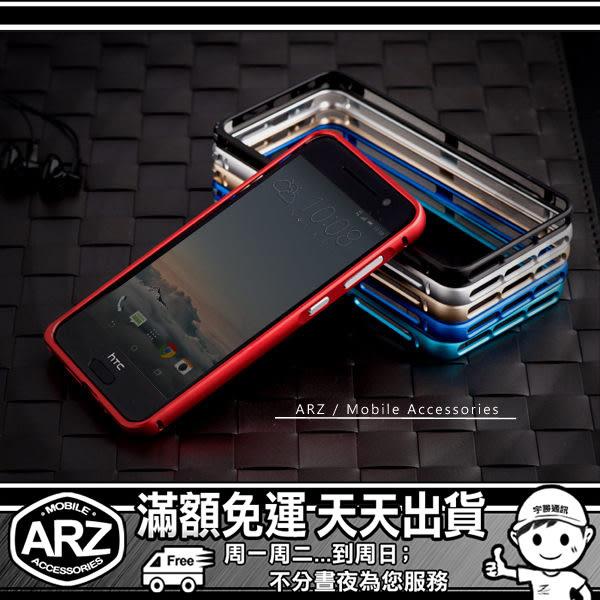 薄~ 金屬邊框 HTC Desire 820s 820 手機殼 D820u 金屬框鋁框邊鋁合金保護框卡扣式保護殼 ARZ