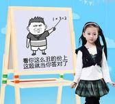 寶寶兒童畫板教學磁性雙面小黑板支架式家用白板塗鴉可升降寫字板 依凡卡時尚