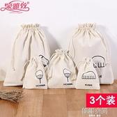 小布袋子小物品收納袋旅行便攜帆布抽繩神袋拉繩束口袋防塵袋包包 【韓語空間】