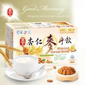 【京工】杏仁麥片飲(28入)~1036g/盒~奶素食