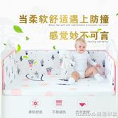 寶寶嬰兒床圍護欄muslin純棉防撞圍擋嬰兒圍護欄床上用品四季通用 美芭
