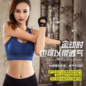運動文胸-減震健身瑜伽背心式防震跑步聚攏定型美背大碼運動內衣大胸文胸女-韓先生