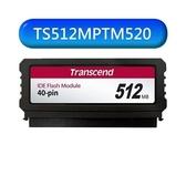 創見 記憶卡模組 【TS512MPTM520】 512MB IDE DOM 快閃記憶卡 40pin垂直型 新風尚潮流