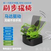 計步器 手機搖步器搖步椅計步器刷步器刷步搖步軟件電動刷步自動計步 綠光森林