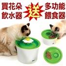 ◆MIX米克斯◆【只有10組】購買Hagen Catit 2.0.花朵自動噴泉飲水器,贈送三合一多功能餵食器