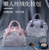 韓版懶人化妝包ins風超火大容量抽繩化妝袋化妝品收納袋便攜超大 OO7096『pink領袖衣社』