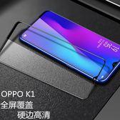 OPPO AX7 Pro 玻璃貼 ax7Pro AX7 保護貼 絲印保護貼 全屏 滿版 9H 全貼合 絲印玻璃膜 玻璃膜 鋼化膜