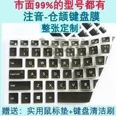 整張訂製 繁體注音專用硅膠鍵盤保護膜 倉頡臺灣筆記本電腦鍵盤膜 【快速出貨】