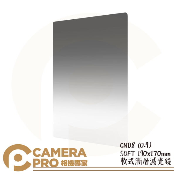 ◎相機專家◎ BENRO 百諾 Master GND 0.9(S) SOFT 軟式漸層減光鏡 190x170mm 公司貨