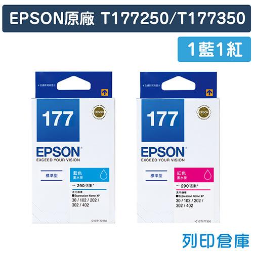 EPSON 1藍1紅 T177250+177350 / NO.177 原廠標準型墨水匣 /適用 XP-102/XP-202/XP-225/XP-302/XP-402