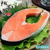 【阿芳鮮物】鮭魚切片(230g/包)