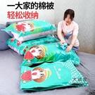 真空壓縮袋 12件真空壓縮袋收納袋子被子棉被褥特大號衣物整理袋抽氣套裝電泵